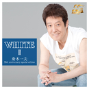 WHITE III 舟木一夫 55th anniversary special edition/舟木一夫