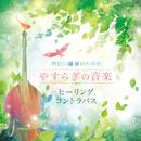 明日の健康のための やすらぎの音楽~ヒーリング・コントラバス~/石川滋