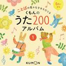 ことばの豊かな子を育てる くもんの うた200アルバム 1/V.A.