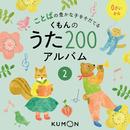 ことばの豊かな子を育てる くもんの うた200アルバム 2/V.A.
