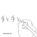手と手と/コカリクー4D
