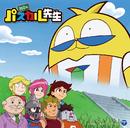 TVアニメ「100%パスカル先生」主題歌シングル/パスカル先生(声:佐藤はな)