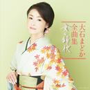 大石まどか全曲集 女の錦秋/大石 円