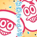 お米かくれんぼ/バナナゼロムジカ