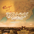 映画「ラストレシピ~麒麟の舌の記憶~」オリジナルサウンドトラック/菅野祐悟