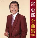 宮史郎全曲集 2017/宮史郎