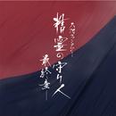 大河ファンタジー「精霊の守り人 最終章」オリジナル・サウンドトラック/佐藤直紀