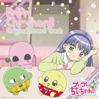 TVアニメ「プリプリちぃちゃん!!」オリジナル・サウンドトラック