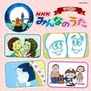 ザ・ベスト NHK みんなのうた/V.A.