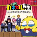 TVアニメ「100%パスカル先生」オリジナル・サウンドトラック/V.A.