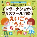 コロムビアキッズ 2歳からはじめる インターナショナル・プリスクールで歌うえいごのうた/V.A.