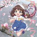 TVアニメ「りゅうおうのおしごと!」オープニングテーマ 「コレカラ」/Machico