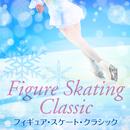 フィギュア・スケート・クラシック/V.A.
