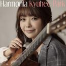 Harmonia - ハルモニア - (96kHz/24bit)/朴葵姫