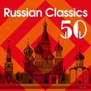 クラシック極上特盛~ロシア音楽名曲ベスト50/V.A.