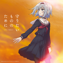 TVアニメ「りゅうおうのおしごと!」エンディングテーマ 「守りたいもののために」/伊藤美来