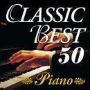 クラシック定番名曲ベスト50~ピアノ/V.A.