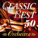 クラシック定番名曲ベスト50~オーケストラ/V.A.