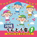 2018 うんどう会 (1)/V.A.