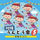 2018 うんどう会 (5)/V.A.
