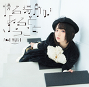 TVアニメ「ピアノの森」エンディングテーマ 「帰る場所があるということ」/悠木碧