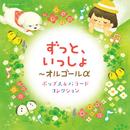 ずっと、いっしょ ~オルゴールα ポップス & バラード コレクション/V.A.
