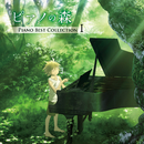TVアニメ「ピアノの森」 Piano Best Collection I/V.A.
