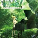 TVアニメ「ピアノの森」 Piano Best Collection I (96kHz/24bit)/V.A.