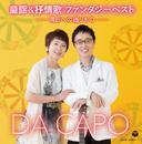 童謡 & 抒情歌 ファンタジーベスト -明日への贈りもの-/ダ・カーポ