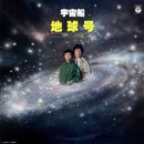 宇宙船 地球号 ~「地球 (テラ) へ…」によせて~/ダ・カーポ