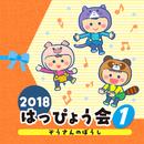 2018 はっぴょう会 (1) ぞうさんのぼうし/V.A.