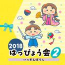2018 はっぴょう会 (2) いっすんぼうし/V.A.