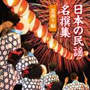 日本の民謡名撰集 <盆踊り編>/V.A.