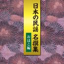 日本の民謡名撰集 <おはこ編>/V.A.