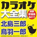 カラオケ大全集 演歌・歌謡曲 其の11 ― 北島三郎/鳥羽一郎 ―/カラオケ コトリサウンド