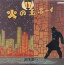 火の玉ボーイ/鈴木慶一/ムーンライダーズ