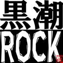 黒潮ロック/マブリ