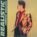 REALISTIC/稲垣潤一