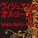 ヴィジュアル系オルゴール-V系ヒストリーVol.1-/CRA