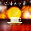 冬Cafe WHITE/V.A.
