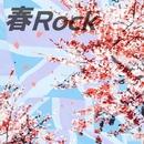 春ROCK/V.A.