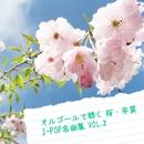 オルゴールで聴く 桜・卒業 J-POP名曲集VOL.2/ミュージック ボックス エンジェルス