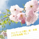 オルゴールで聴く 桜・卒業 J-POP名曲集VOL.3/ミュージック ボックス エンジェルス