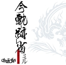 今軌跡省ミル-唯我独尊完全盤-TYPE-B/chariots