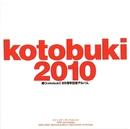 kotobuki2010/寿[kotobuki]