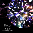 流星群-Shooting Star-/Dolly