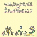 albare 通常盤/お遊戯ゎが魔々団×【PaRADEiS】