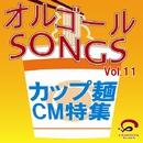 オルゴールSONGS Vol.11- カップ麺CM特集 -/CRA