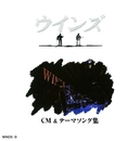 ウインズ CM & テーマソング集/ウインズ