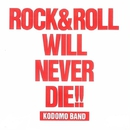 ROCK & ROLL WILL NEVER DIE !!/子供ばんど